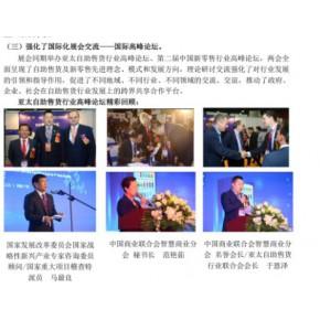 2020中國展示貨架展覽會
