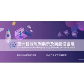 2020亞洲超市設施展覽會 2020超市用品展覽會