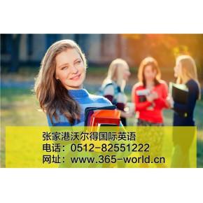 英语口语 沃尔得教育培训中心 英语口语培训