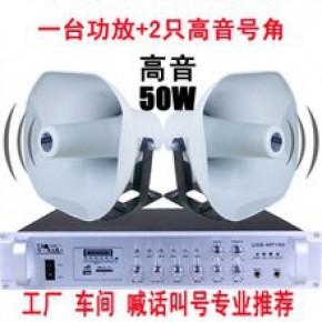 無線調頻廣播號角喇叭,廣播音柱,無線接收調頻音柱生産廠家