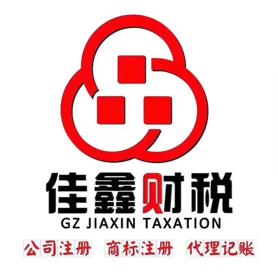 廣州佳鑫財稅信息咨詢有限公司業務部