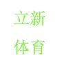 天津市立新體育設施工程有限公司