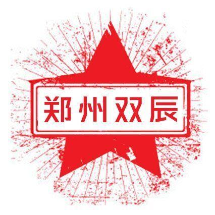鄭州雙辰商貿有限公司