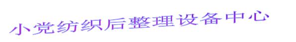 吴江区盛泽镇小党纺织机械销售部