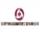 天津興恒達園林景觀工程有限公司