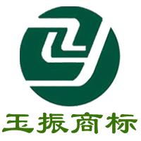 上海玉振知識產權代理有限公司