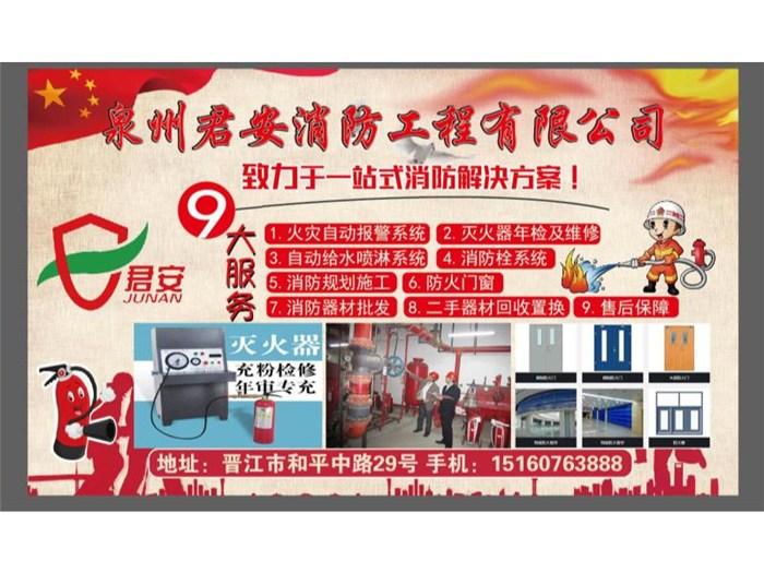 消防工程线路施工 晋江安海镇消防 石狮消防器材