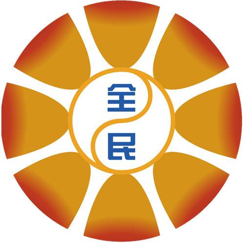 東莞全民安全生產培訓有限公司