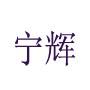 天津寧輝廣告有限公司