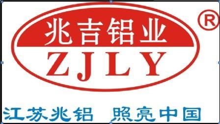 江蘇兆鋁金屬制品有限公司