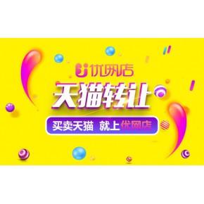 淘宝平台买卖 优店网络科技有限公司