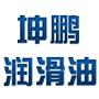 天津市濱海新區塘沽坤鵬潤滑油銷售有限公司