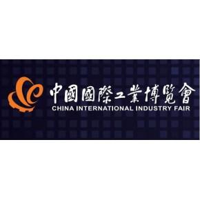 2020上海工博會-2020上海國際工博會