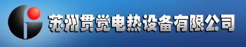 苏州贯觉电热设备有限公司