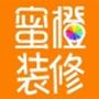 煙臺蜜橙裝修工程有限公司