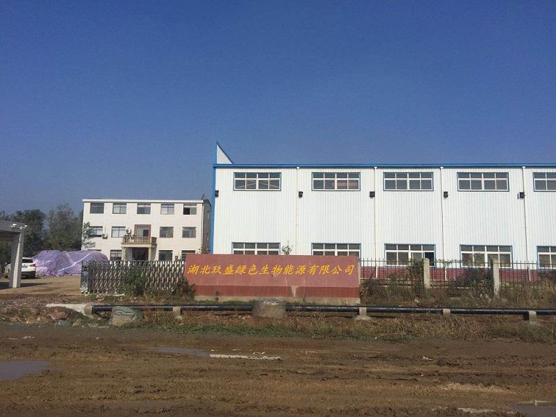 湖北玖盛綠色生物能源有限公司