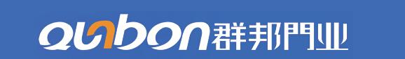 浙江群邦門業有限公司
