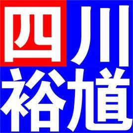 四川裕馗供应链管理有限公司