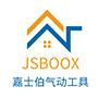 東莞市成功電動工具有限公司