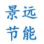 高密市景遠建筑節能開發有限公司logo