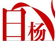 東莞市白楊塑膠齒輪有限公司