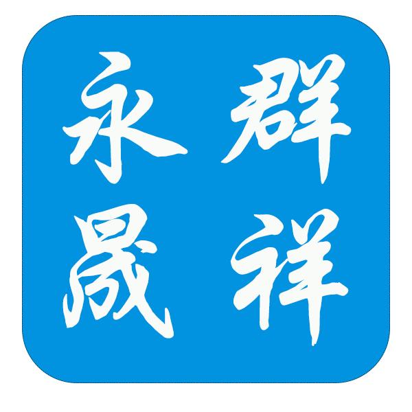 天津市永群晟翔商貿有限公司