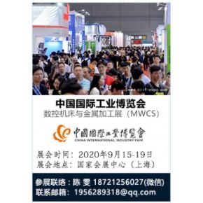 2020上海工博會-第22屆中國工博會