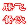 浙江滕飛餐飲投資管理有限公司