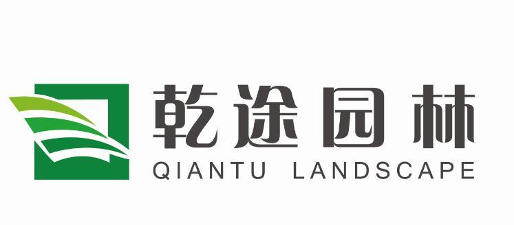 重庆乾途园林景观工程有限公司
