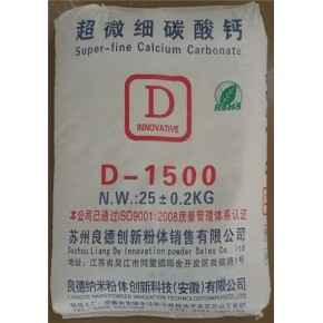 超细碳酸钙 郑州碳酸钙 苏州良德创新碳酸钙