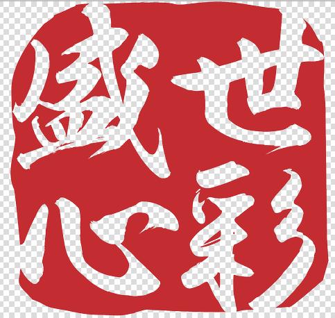 西安盛世心彩商貿有限公司