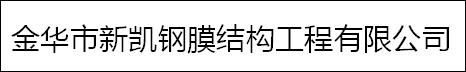 金華市新凱鋼膜結構工程有限公司