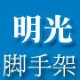 福州明光建筑工程鋼管架租賃有限公司