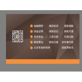 2020年办理艺术品拍卖经营许可证流程代办