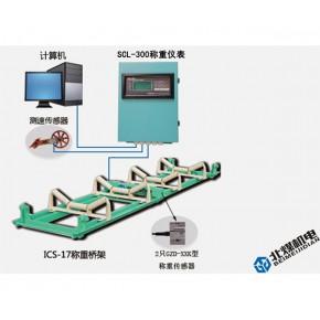 ICS系列电子皮带秤生产厂家 北煤机电设备