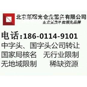 无行政区的疑难核名如中字头国字头中国字头公司注册