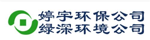 廣東婷宇環保設備工程有限公司