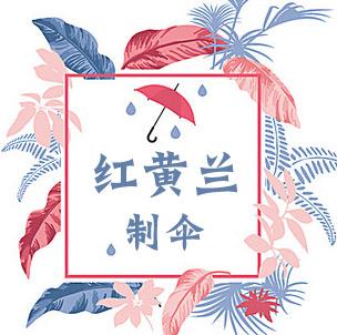 浦江红黄兰制伞有限公司