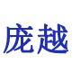 天津市龐越貿易有限公司