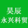 北京市昊辰永興科貿有限公司