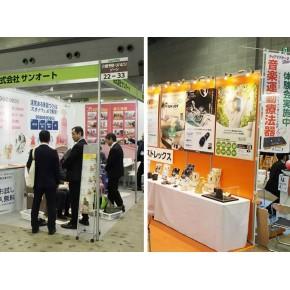 國際養老産業設施用品展覽會