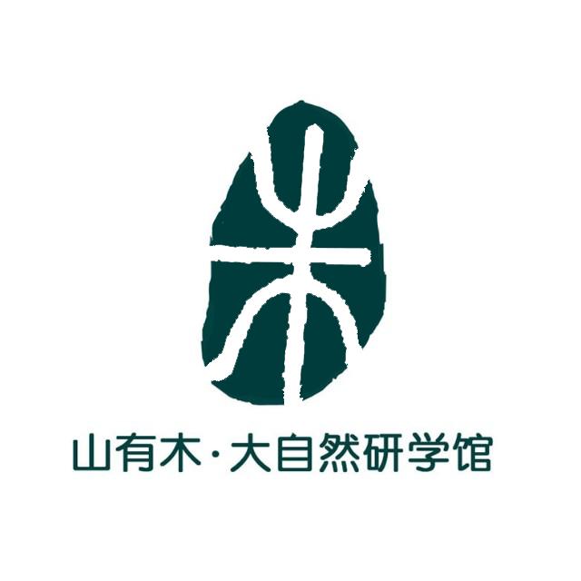 揚州山有木影視藝術有限公司