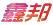 廣州鑫邦廣告有限公司