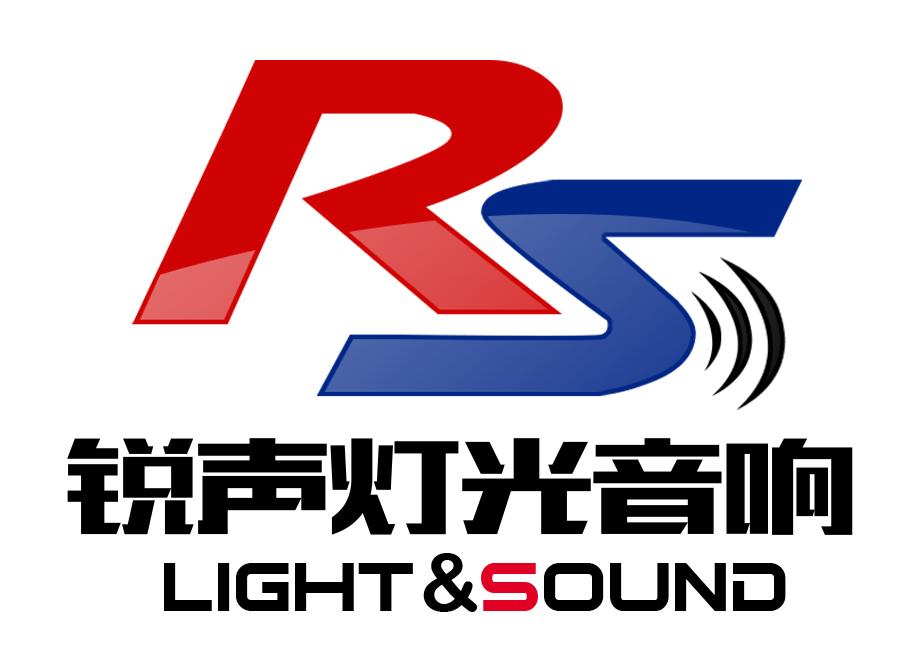 北京銳聲燈光音響技術有限公司