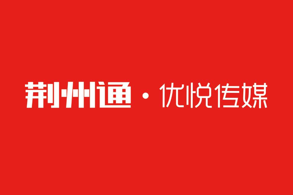 湖北優悅文化傳媒有限公司