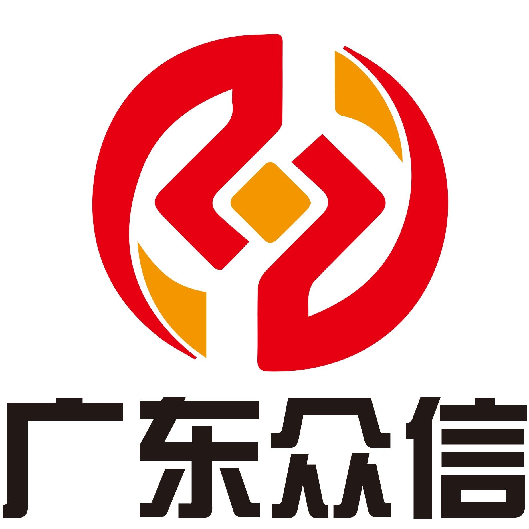 廣東眾信文化交流有限公司