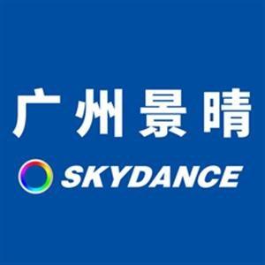 廣州景晴光電科技有限公司