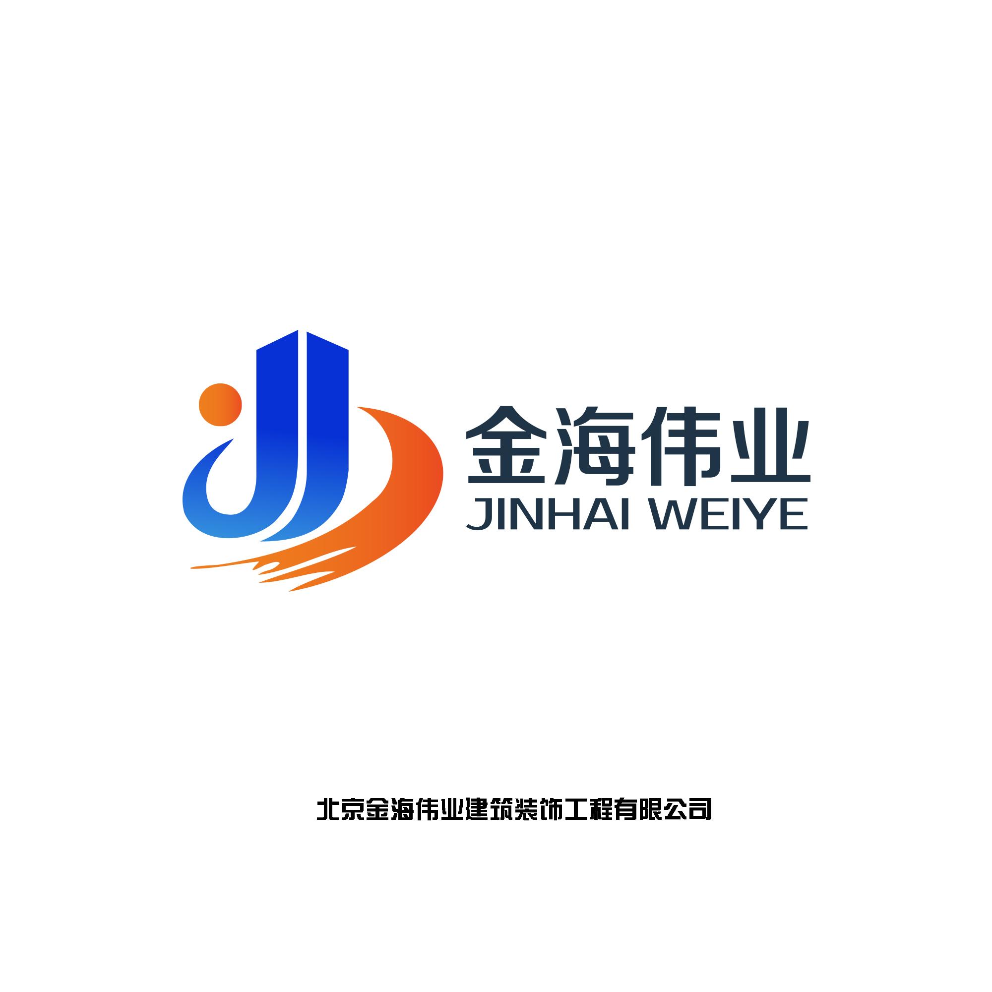 北京金海偉業建筑裝飾工程有限公司
