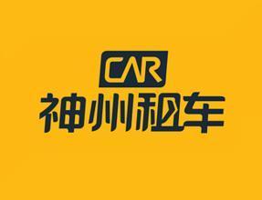 神州租車服務管理(福建)有限公司合肥分公司