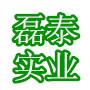 衢州市磊泰實業有限公司